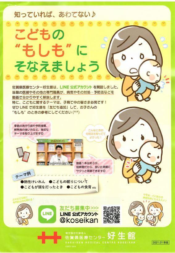 http://www.city.takeo.lg.jp/benri/uploads/%E5%A5%BD%E7%94%9F%E9%A4%A8.JPG