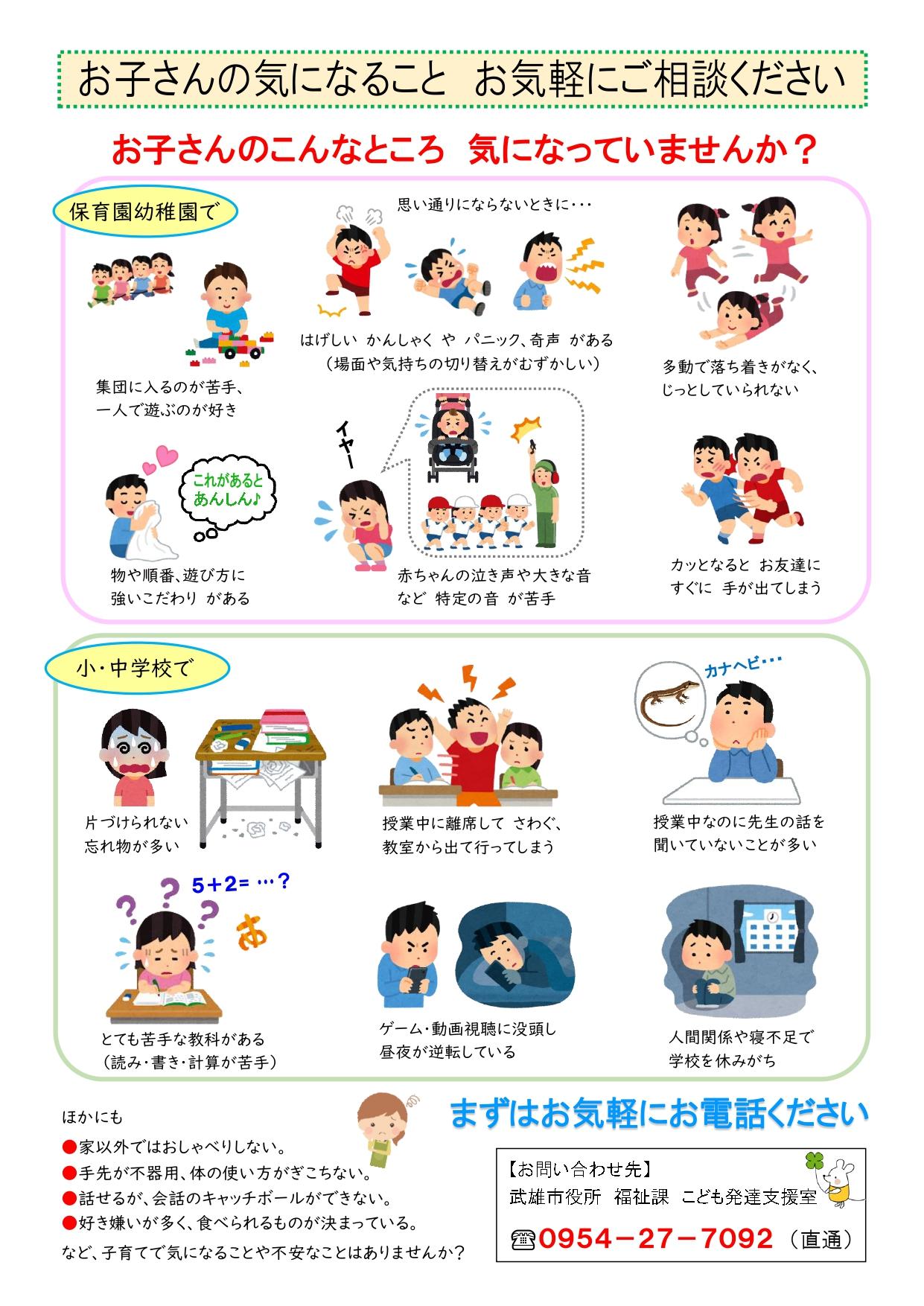 新入学者説明会用チラシ_page-0001 (1).jpg