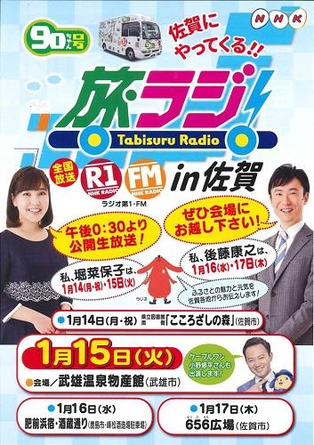 ラジオ 番組 nhk
