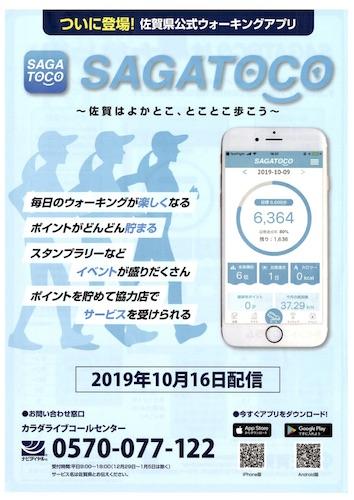佐賀 とこ アプリ