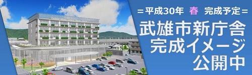 新庁舎建設