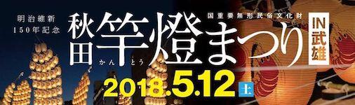明治維新150年記念「秋田竿燈まつりIN武雄」