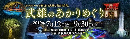 2019武雄のあかり展