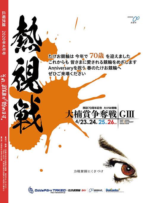 裏表紙:たけお競輪70周年記念