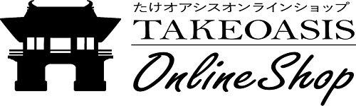 「たけオアシス」オンラインショップ公開 ~「送料無料」キャンペーンを実施します~