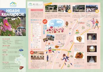 sanpohigashi01.jpg