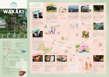 sanpowakaki01.jpg