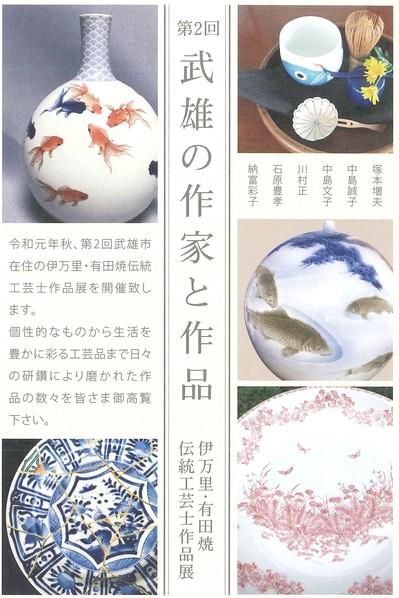 公募展2019秋.jpg